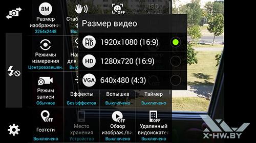 Разрешение съемки видео камерой Samsung Galaxy S5 Mini
