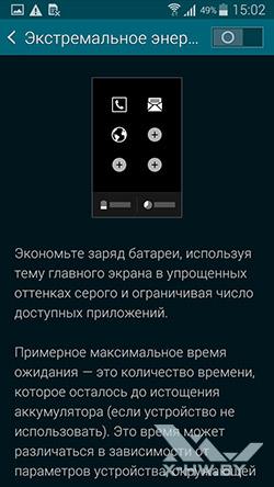 Энергосберегающий режим на Samsung Galaxy S5 Mini. Рис. 2