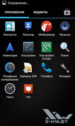 Приложения Senseit R390. Рис. 2