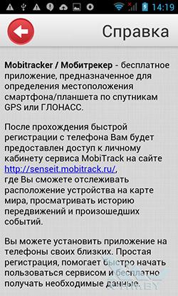 Мобитрекер на Senseit R390. Рис. 1