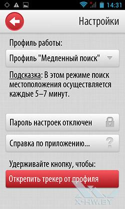 Мобитрекер на Senseit R390. Рис. 3