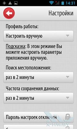 Мобитрекер на Senseit R390. Рис. 5