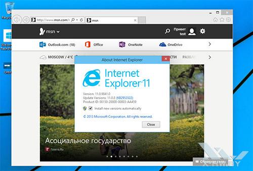Internet Explorer 11 в Windows 10
