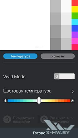Приложение Splendid для настройки экрана ASUS Zenfone 5. Рис. 1