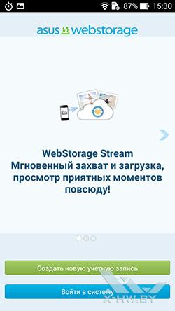 Облачное хранилище WebStorage на ASUS Zenfone 5
