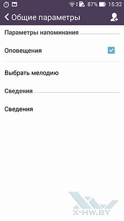 Do It Later на ASUS Zenfone 5. Рис. 3