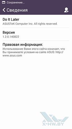 Do It Later на ASUS Zenfone 5. Рис. 4