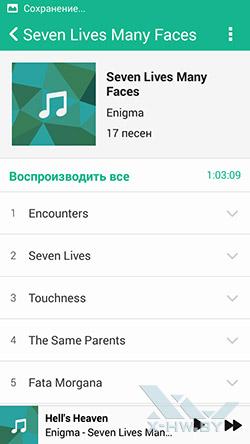 Музыкальный плеер на ASUS Zenfone 5. Рис. 2