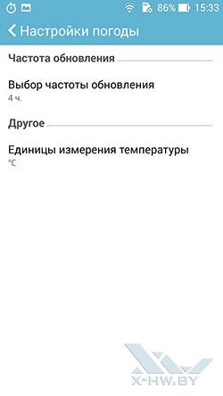 Приложение погоды на ASUS Zenfone 5. Рис. 2