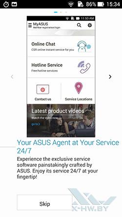 MyASUS на ASUS Zenfone 5. Рис. 1