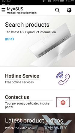 MyASUS на ASUS Zenfone 5. Рис. 2