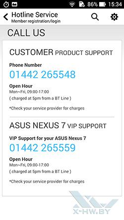 MyASUS на ASUS Zenfone 5. Рис. 4