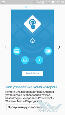 Приложение RemoteLink на ASUS Zenfone 5