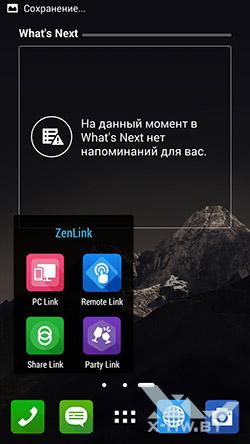 Приложения ZenLink на ASUS Zenfone 5