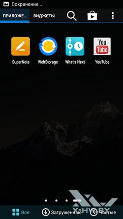 Приложения ASUS Zenfone 5. Рис. 4