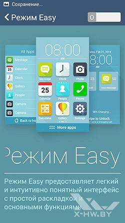 Режим Easy на ASUS Zenfone 5