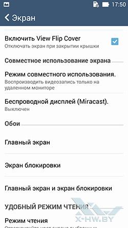 Настройка экрана ASUS Zenfone 5