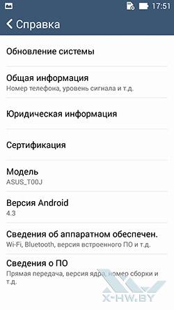 Справка на ASUS Zenfone 5