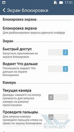 Настройки экрана блокировки ASUS Zenfone 5