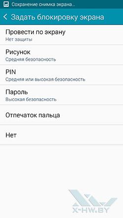 Установка блокировки на Samsung Galaxy Note 4 отпечатком пальцев. Рис. 2