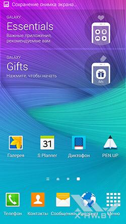 Рабочий стол Samsung Galaxy Note 4. Рис. 3