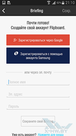 Приложение Briefing на Samsung Galaxy Note 4. Рис. 3