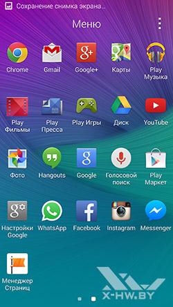 Приложения на Samsung Galaxy Note 4. Рис. 2