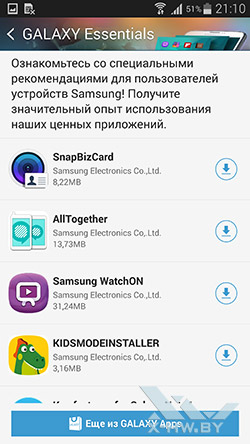Приложения Galaxy Essentials на Samsung Galaxy Note 4