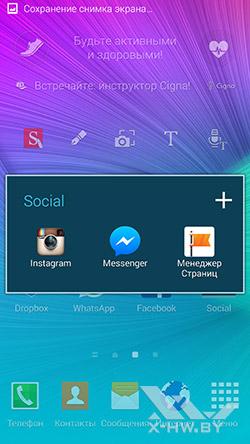 Приложения на Samsung Galaxy Note 4. Рис. 4