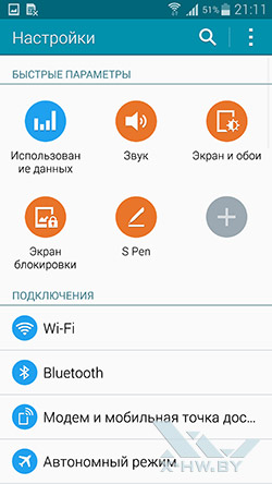 Настройки Samsung Galaxy Note 4. Рис. 1