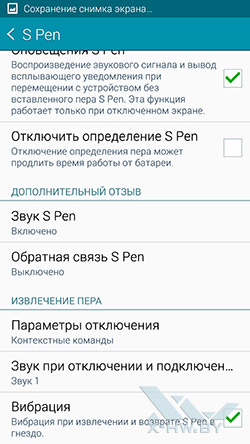 Параметры пера S Pen на Samsung Galaxy Note 4. Рис. 2