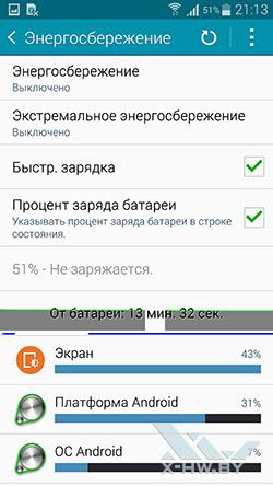 Параметры энергосбережения Samsung Galaxy Note 4. Рис. 1