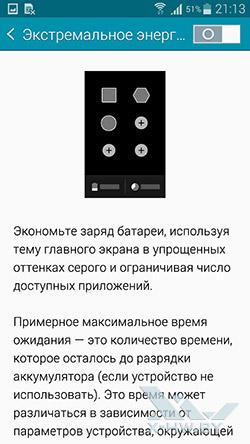 Режимы энергосбережения Samsung Galaxy Note 4