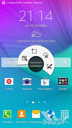 Контекстное меню S Pen на Samsung Galaxy Note 4. Рис. 2