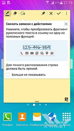 Записка с действиями на Samsung Galaxy Note 4. Рис. 1