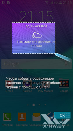 Смарт-выбор на Samsung Galaxy Note 4. Рис. 1
