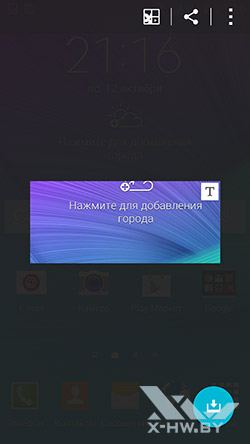 Смарт-выбор на Samsung Galaxy Note 4. Рис. 3