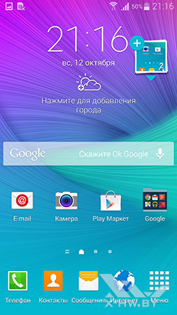 Смарт-выбор на Samsung Galaxy Note 4. Рис. 4