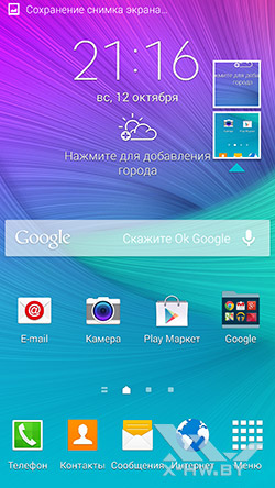 Смарт-выбор на Samsung Galaxy Note 4. Рис. 5
