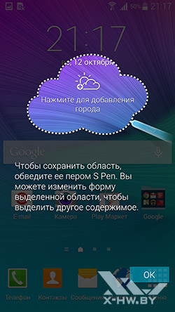 Обрезка изображения на Samsung Galaxy Note 4. Рис. 1