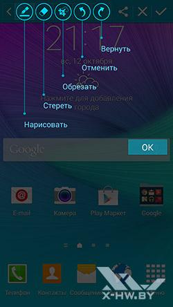 Надпись на скриншоте на Samsung Galaxy Note 4. Рис. 1