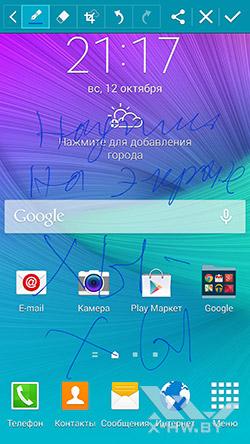 Надпись на скриншоте на Samsung Galaxy Note 4. Рис. 2