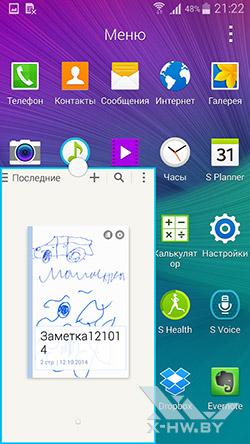 Многооконный режим на Samsung Galaxy Note 4. Рис. 1