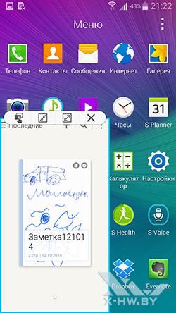 Многооконный режим на Samsung Galaxy Note 4. Рис. 2