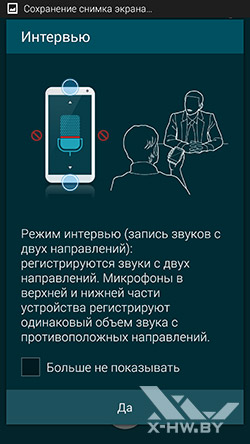 Режим интервью на диктофоне на Samsung Galaxy Note 4
