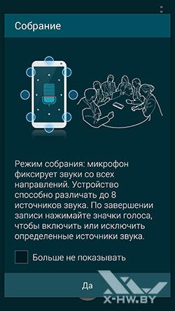 Режим собрание на диктофоне на Samsung Galaxy Note 4