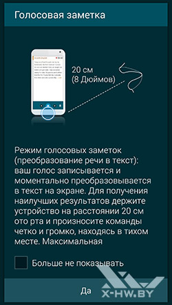 Режим голосовая заметка на диктофоне на Samsung Galaxy Note 4