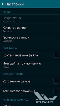 Настройки диктофона на Samsung Galaxy Note 4
