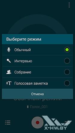 Режимы диктофона на Samsung Galaxy Note 4