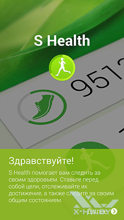 S Health на Samsung Galaxy Note 4. Рис. 1